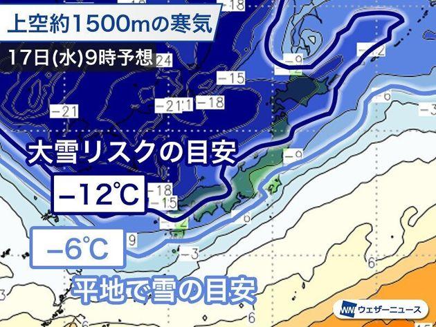 上空の寒気の予想 17日(水)9時