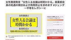 森喜朗氏発言の抗議署名、約15万人の賛同集まる。再発防止求め、組織委に提出へ