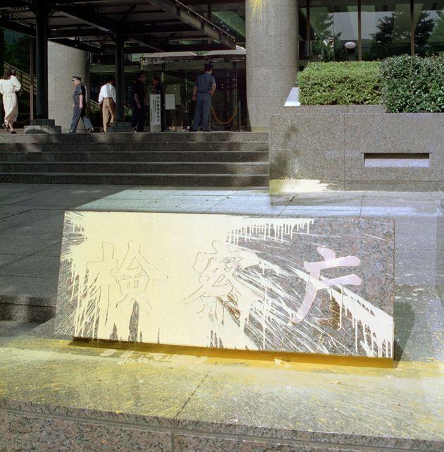 東京佐川急便事件ペンキが投げ付けられた検察庁の石造表札や壁 撮影日:1992年09月28日
