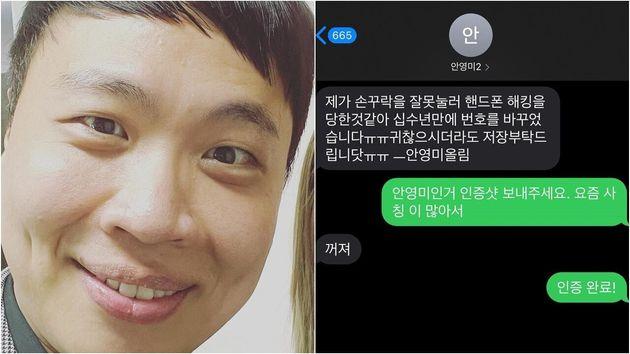 Comedian Lee Sang-jun / Lee Sang-jun and Ahn Young-mi