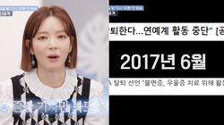 초아가 '온앤오프' 시즌 2에 출연해 AOA 탈퇴 당시 심경을 최초로