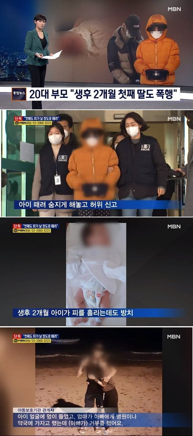 MBN '종합뉴스' 보도화면