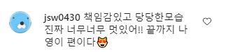 야옹이 작가 인스타그램 게시물에 남자친구인 전선욱 작가가 댓글을