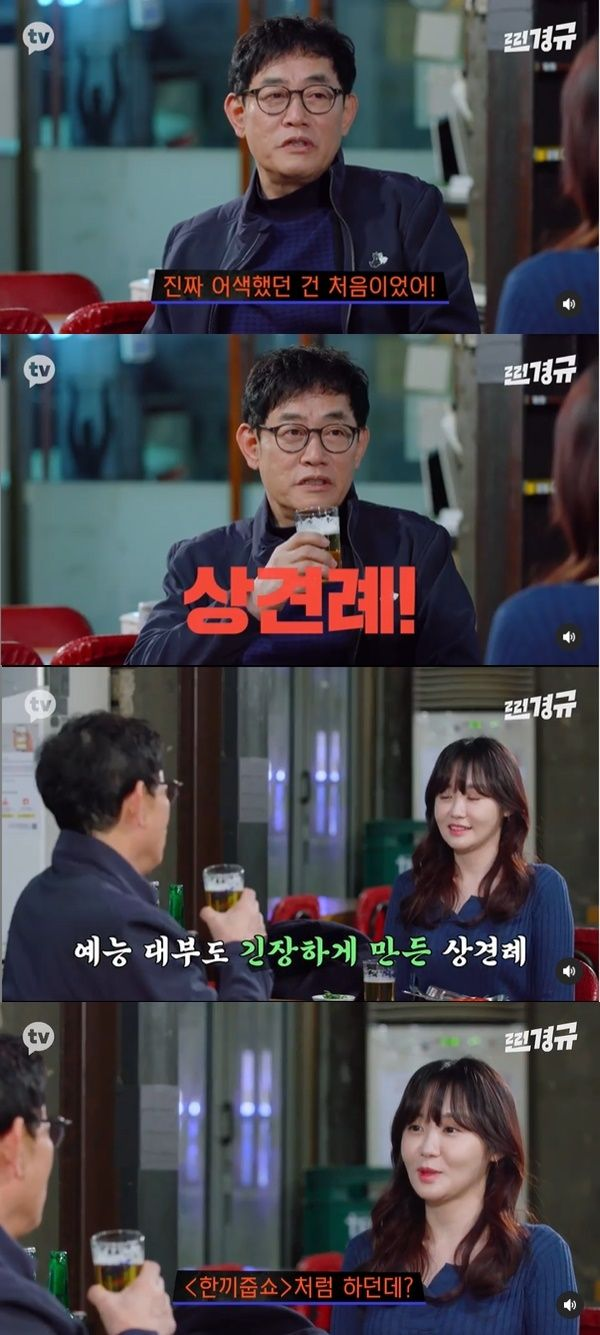 """The main character who made the world's entertainment godfather tremble!  This is the appearance of Dr. Chin Gyeong-gyu in an urgent need to get drunk with her daughter Ye-rim."