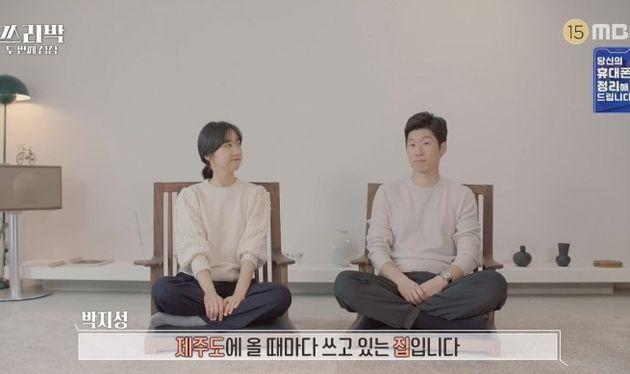 MBC '쓰리박:두 번째 심장' 방송