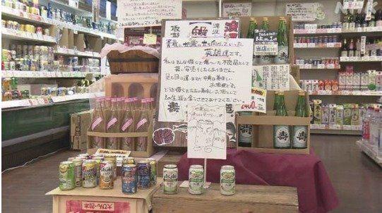 찌그러진 맥주를 파는 코너 - NHK