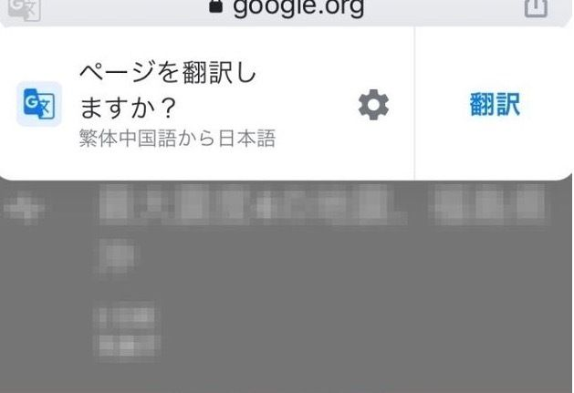 Google災害情報よりスクリーンショット(災害情報は加工しています)