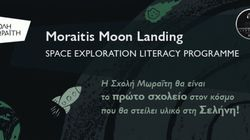 Moraitis Moon Landing: Η Σχολή Μωραΐτη το πρώτο σχολείο που θα στείλει υλικό στη