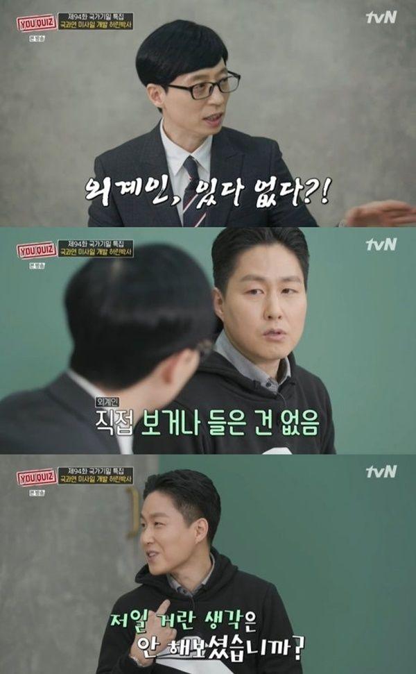 tvN'You Quiz'