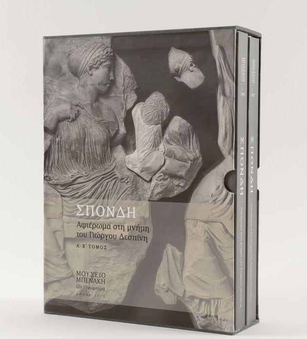 «Σπονδή»: Έκδοση - αφιέρωμα στον σπουδαίο αρχαιολόγο Γιώργο Δεσπίνη από το Μουσείο