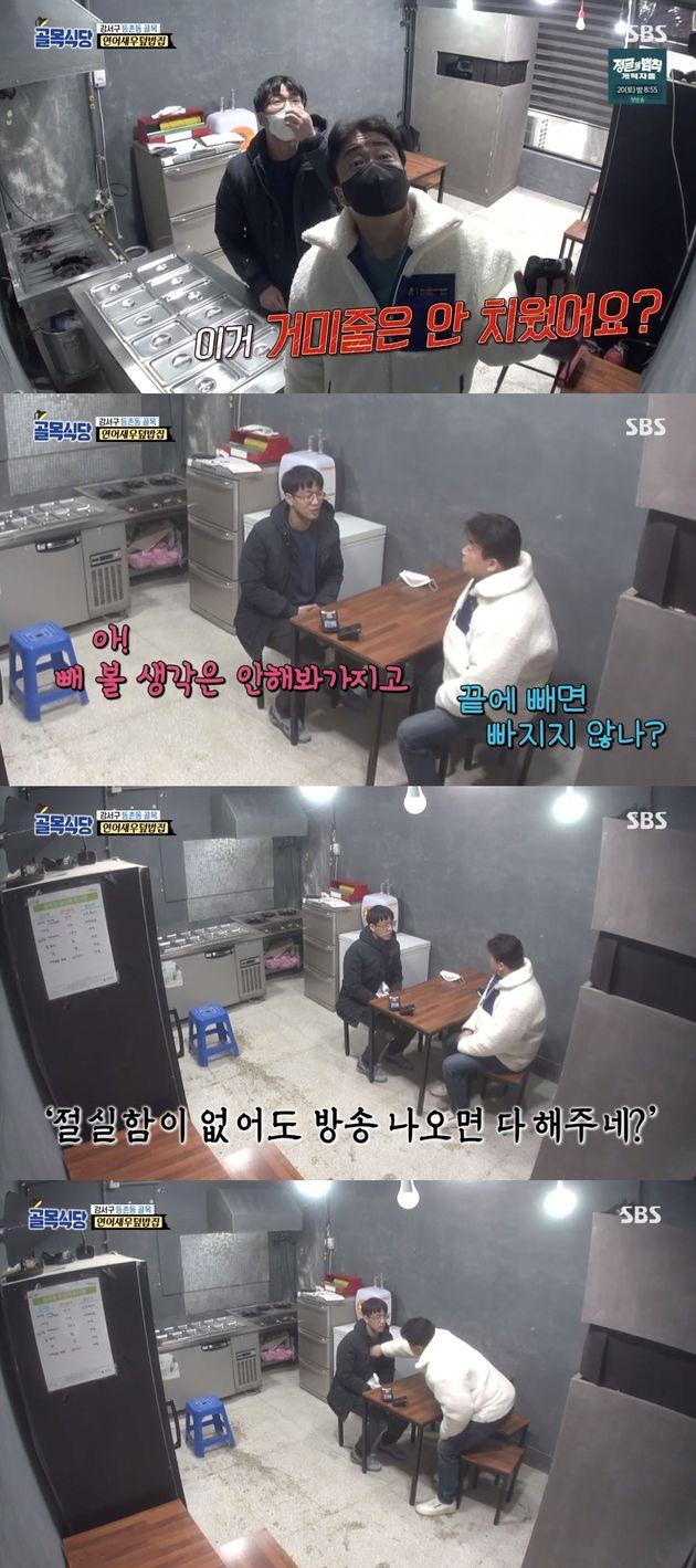 SBS '백종원의 골목식당' 방송