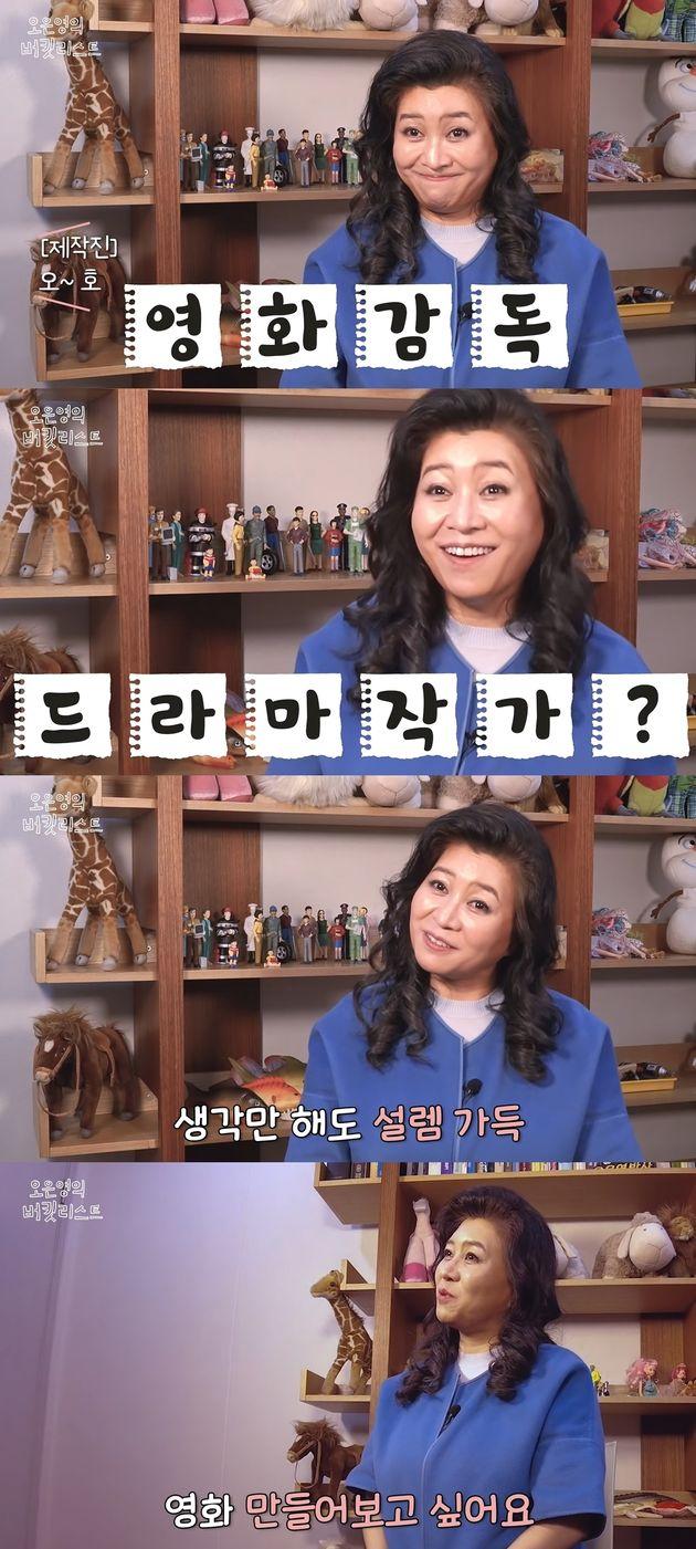 유튜브 채널 '오은영의 버킷리스트' 영상