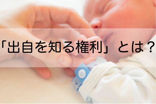 第三者が関わる生殖補助医療で生まれた子の「出自を知る権利」は、日本で保障されていない