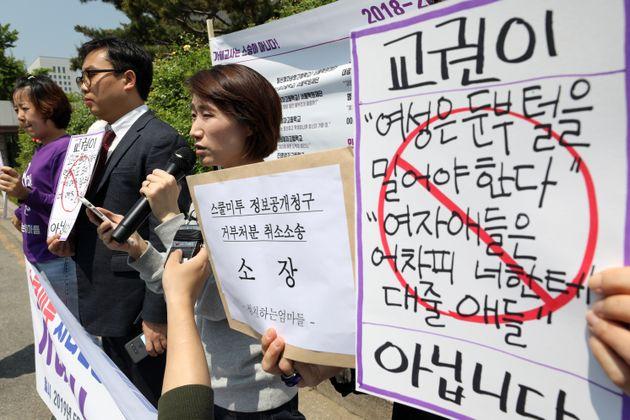 시민단체 정치하는 엄마들의 김정덕 활동가가 2019년 5월 14일 서울 서초구 중앙지방법원 앞에서 열린 '스쿨미투 처리현황 공개를 위한 행정소송 기자회견'에서 발언하고