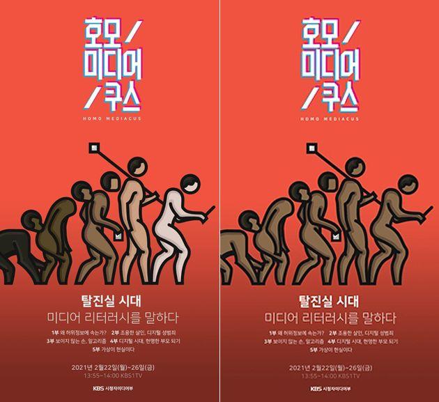 KBS 특집 다큐멘터리 '호모 미디어쿠스'가 인종차별 지적에 포스터를 전면