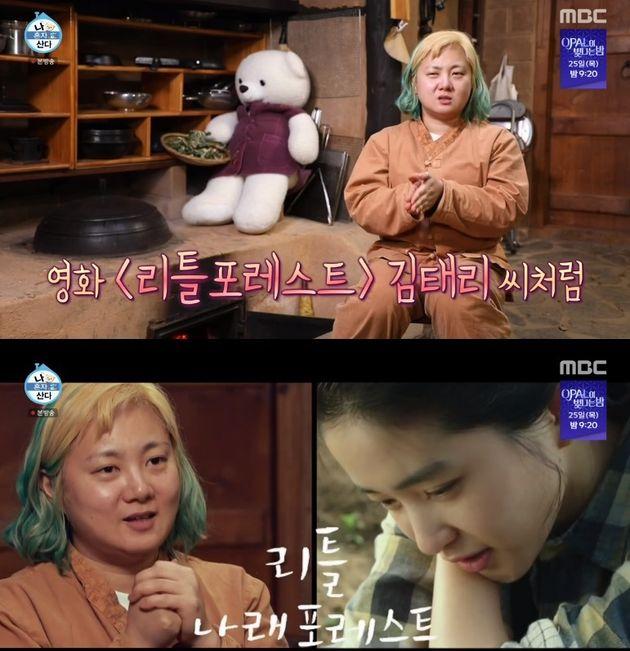MBC '나 혼자 산다' 방송