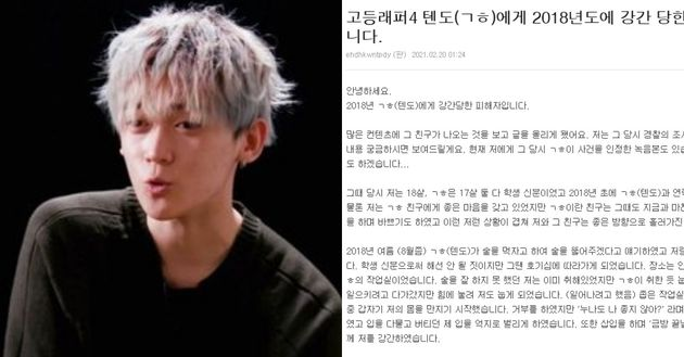 성폭행 의혹 제기된 '고등래퍼4' 강현이 프로그램에서
