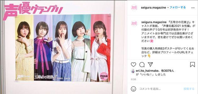 Instagram/@seigura.magazine