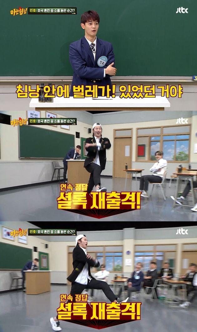 JTBC '아는형님' 방송