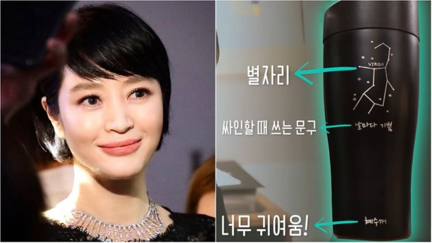 배우 김혜수 / SBS '비디오머그'에서 공개한 김혜수 텀블러. 팬이