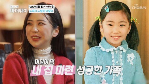 '순풍산부인과' 미달이로 대박 터뜨렸던 배우 김성은은 9살 무렵 내 집 마련에