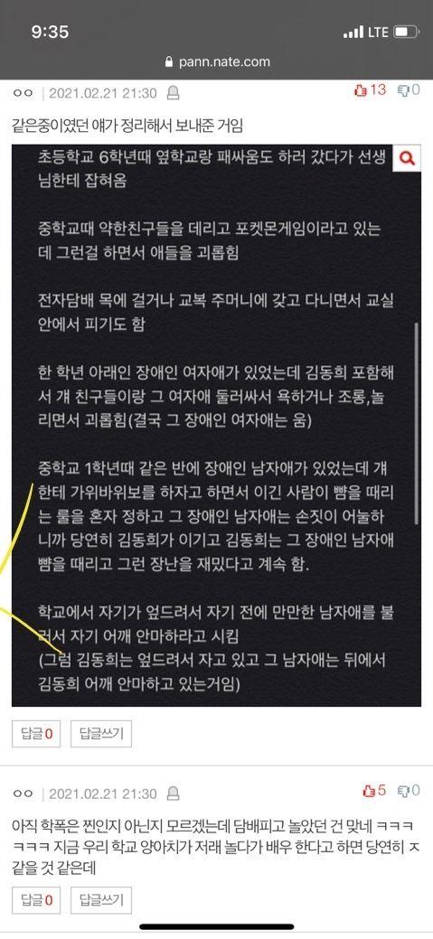 배우 김동희 관련