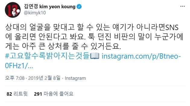 2019년 2월 8일 김연경 트위터