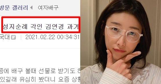 2년 전 김연경의 발언을 소개한 온라인 커뮤니티 글과 김연경