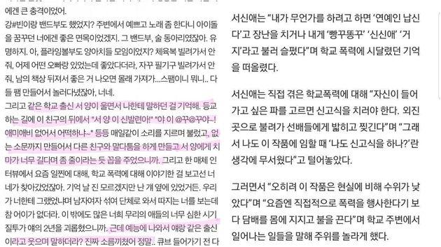 온라인 커뮤니티 수진 폭로글 일부 / 서신애 2012년 인터뷰