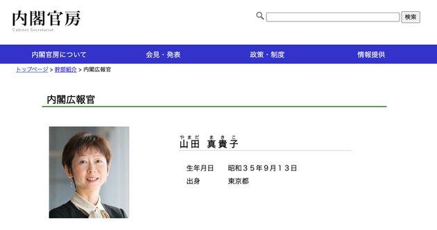 内閣広報官・山田真貴子氏の紹介ページ