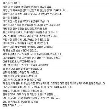 2008년 '이산' 촬영 당시 화상을 입은 보조 출연자가 올린 감사의