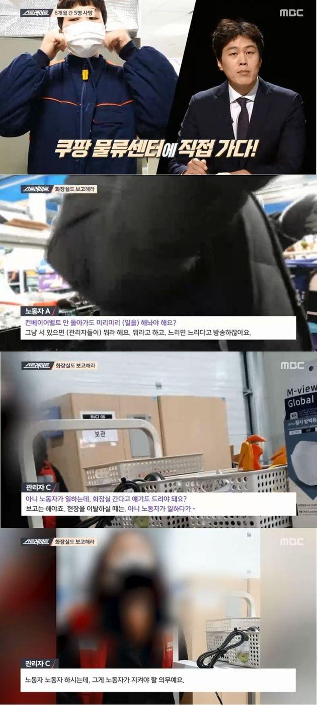 MBC '스트레이트' 보도