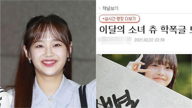 이달의 소녀 츄 김지우 학폭