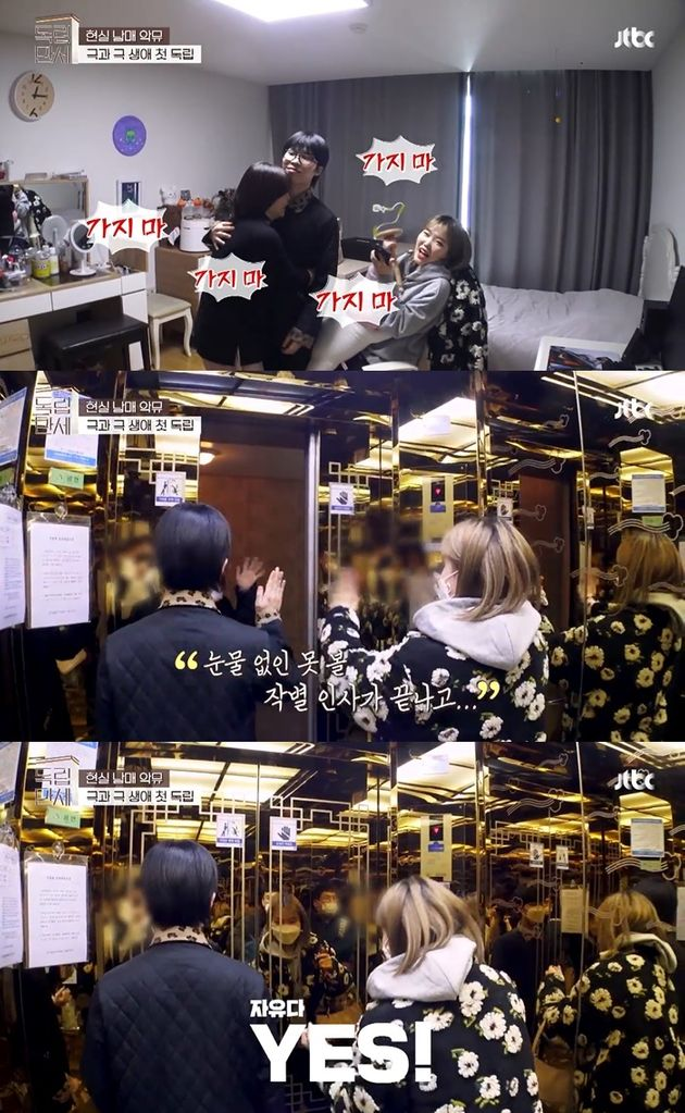 JTBC '독립만세'