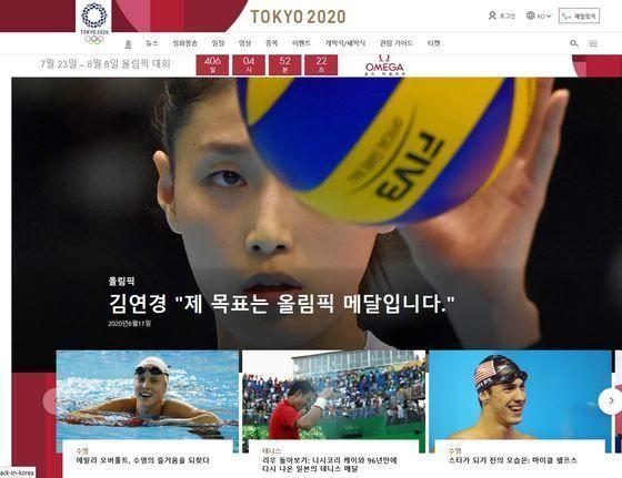 국내 무대로 복귀한 배구 여제 김연경이 도쿄 올림픽 홈페이지 메인을 장식했다. (도쿄 올림픽 공식홈페이지