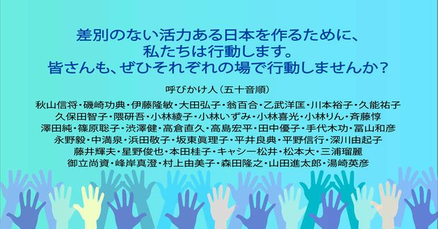 中満泉・国連事務次長らが呼びかけた行動宣言には42人が賛同し、呼びかけ人に名を連ねている