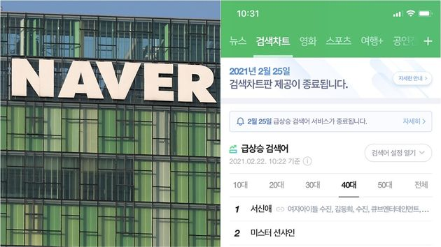 Naver, the number one portal in Korea, will launch a'real-time rising search term' (real-time examination) service