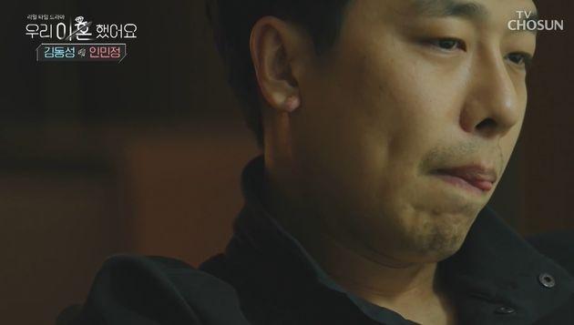'우리 이혼했어요' 김동성
