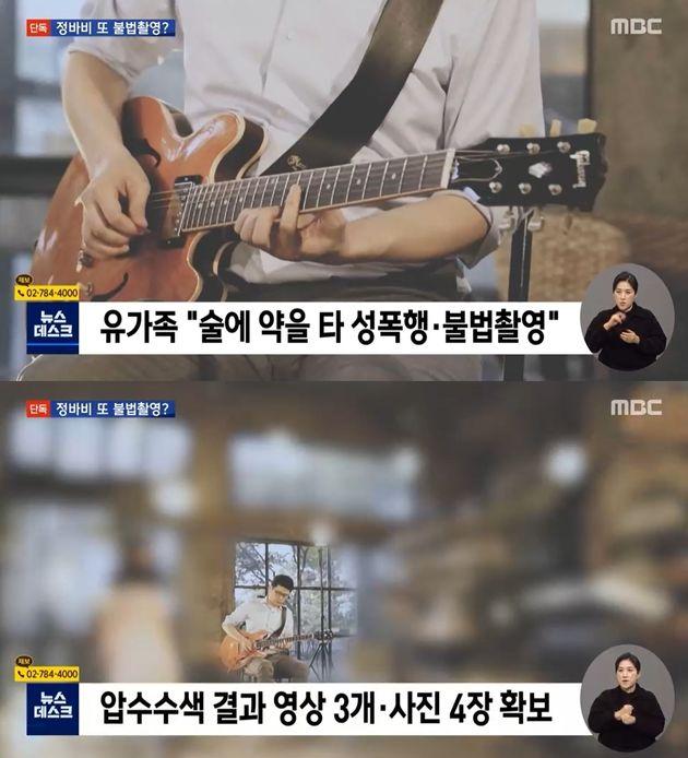 MBC 뉴스데스크 보도