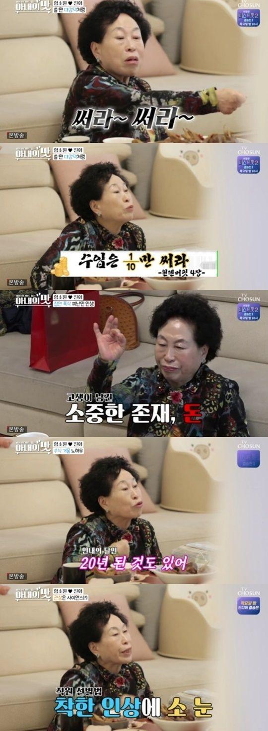 TV조선 '아내의맛' 전원주