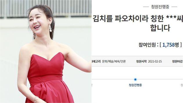 방송인 함소원이 김치를 '파오차이(중국 절임채소)'라고 불러 청와대 국민청원에까지 오른 사실이 뒤늦게