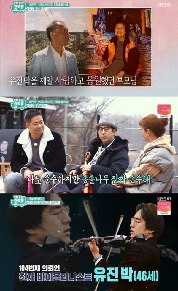 KBS 2TV 'TV는 사랑을