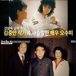 배우 윤영실 실종사건, 전두환 청남대설부터 북한