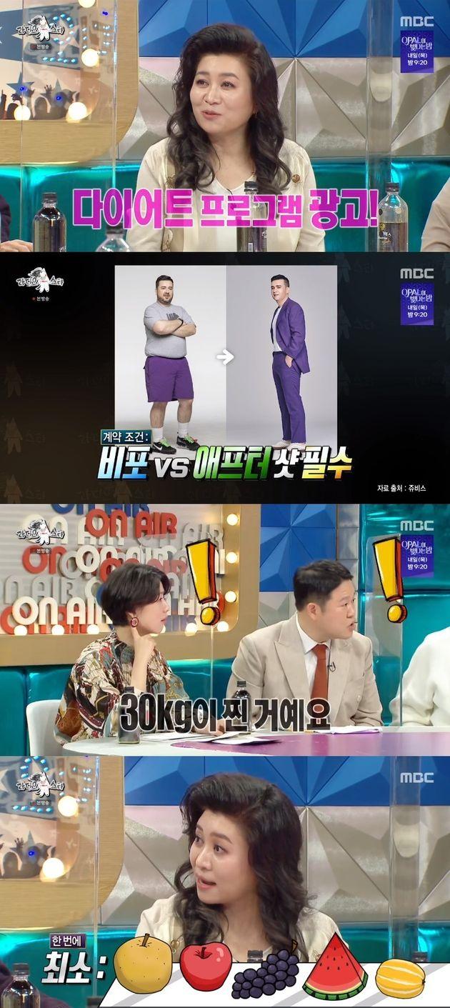 MBC '라디오스타' 오은영