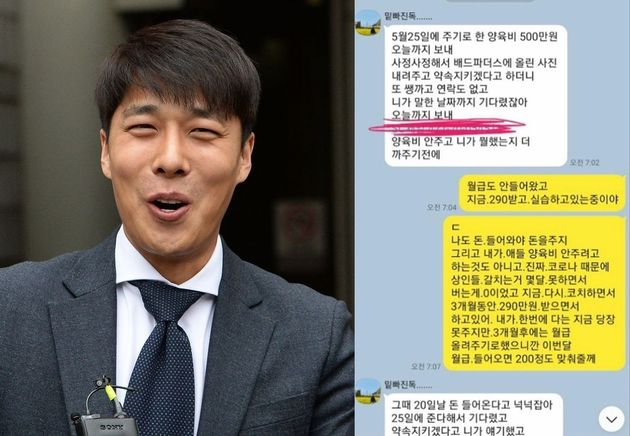 김동성이 전처와 나눈