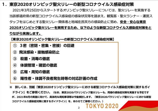 東京2020オリンピック聖火リレーの新型コロナウイルス感染症対策