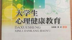 『同性愛は精神疾患』中国の教科書を裁判所が支持。ネットは怒り、トレンド1位に