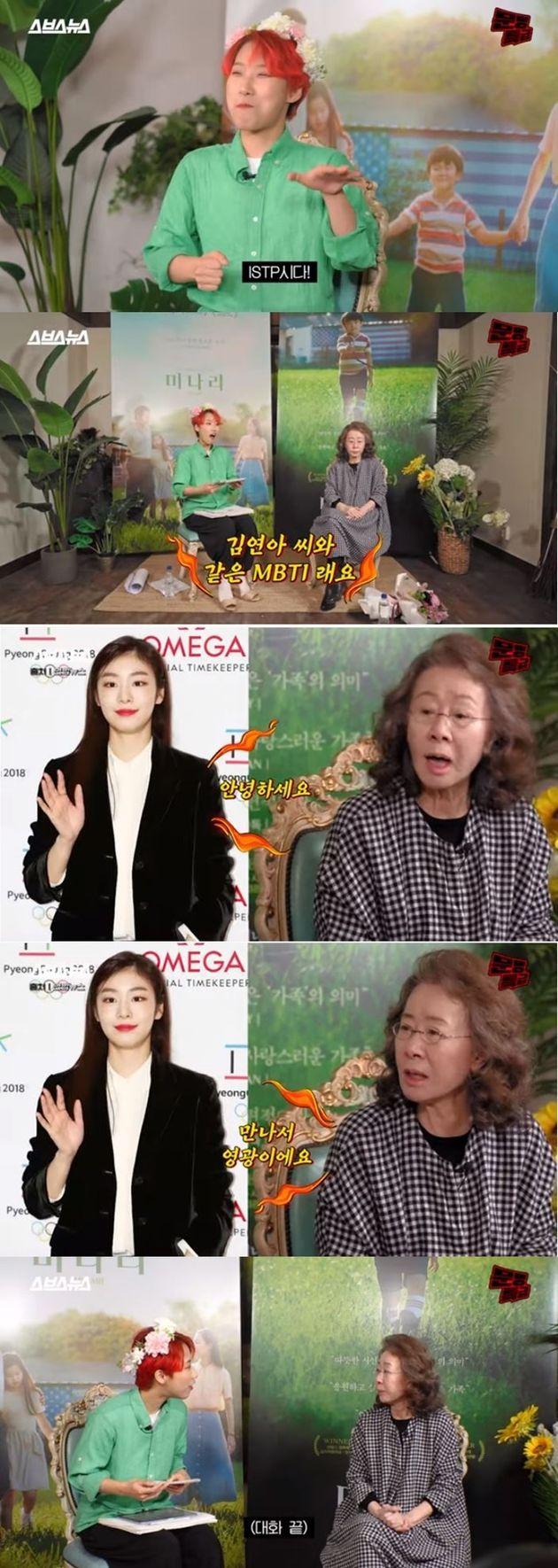 SBS '문명특급' 윤여정 재재