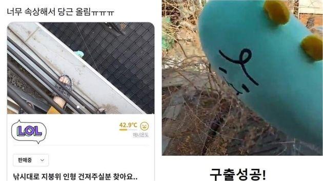 '당근마켓 강태공' 사연이 네티즌 심금을 울리고