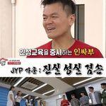실력보다 인성 중시하는 JYP가 스트레이키즈 현진 '학폭' 의혹에 낸 '의외의'